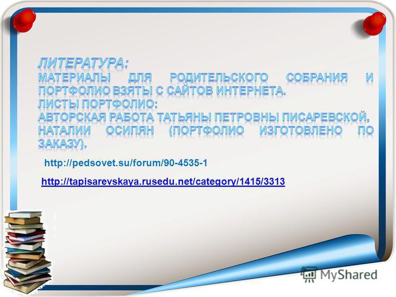 http://tapisarevskaya.rusedu.net/category/1415/3313 http://pedsovet.su/forum/90-4535-1