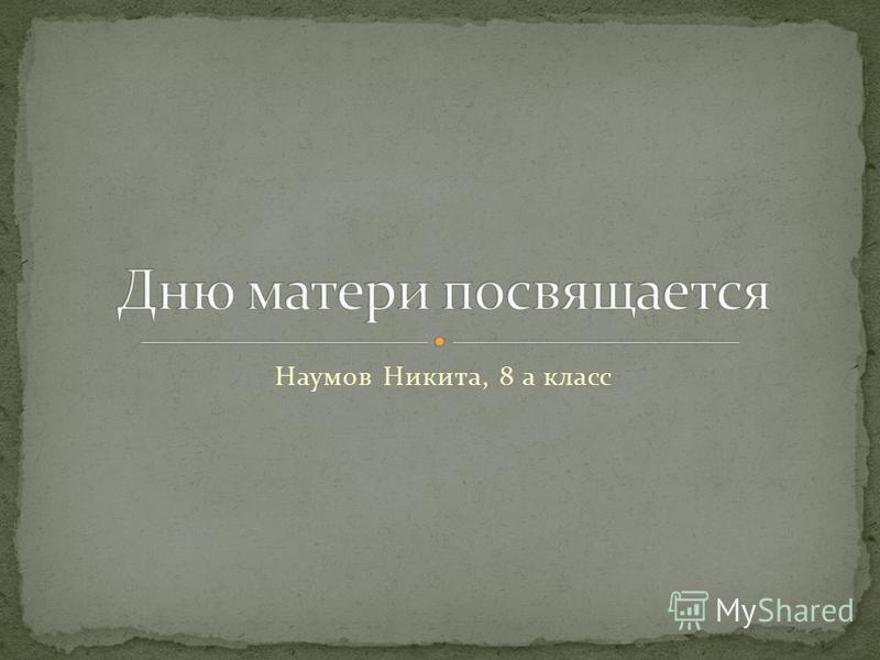 Наумов Никита, 8 а класс