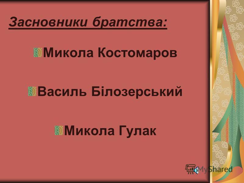 Кирило – Мефодіївське товариство (братство) Київ Київ січень 1846 – березень 1847 р.р. січень 1846 – березень 1847 р.р.