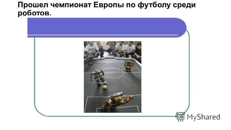 Прошел чемпионат Европы по футболу среди роботов.