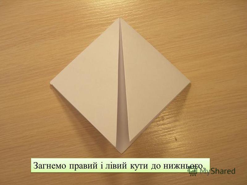 Загнемо правий і лівий кути до нижнього.