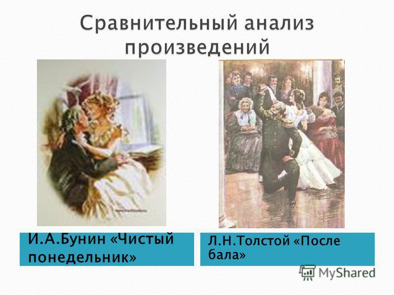 И.А.Бунин «Чистый понедельник» Л.Н.Толстой «После бала»