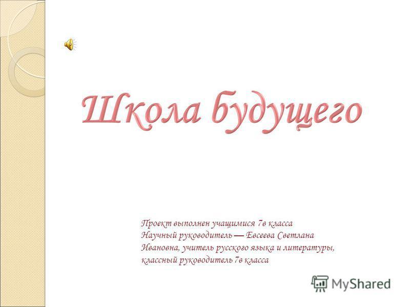 Проект выполнен учащимися 7 в класса Научный руководитель Евсеева Светлана Ивановна, учитель русского языка и литературы, классный руководитель 7 в класса