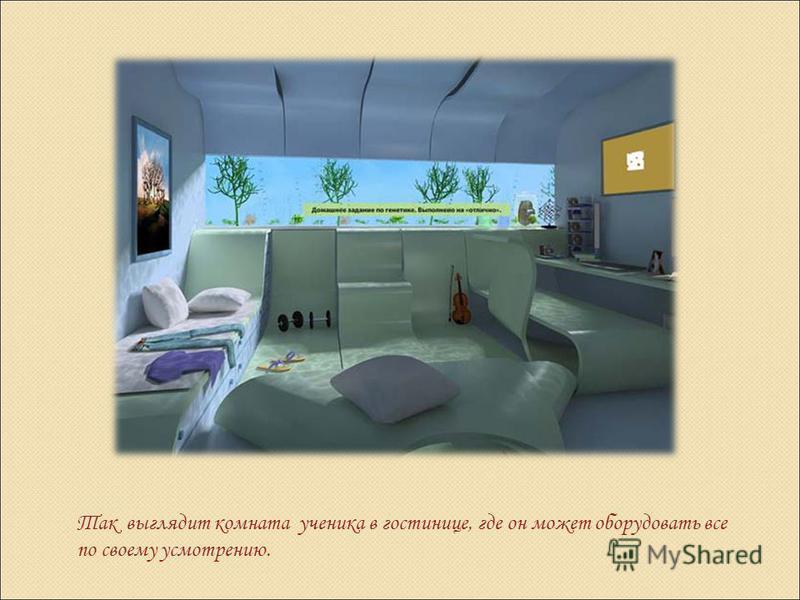 Так выглядит комната ученика в гостинице, где он может оборудовать все по своему усмотрению.
