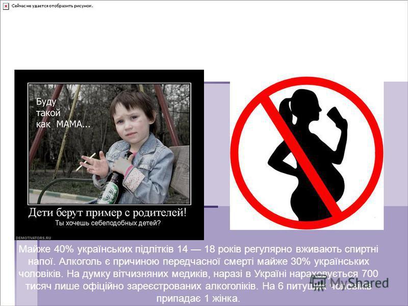 Рівень споживання алкоголю в Україні є одним з найвищих у світі і становить близько 20 літрів абсолютного спирту на душу населення в рік (офіційна статистика повідомляє про 12-13 літрів). Щороку в Україні гине від алкоголю та наркотиків майже 380 тис