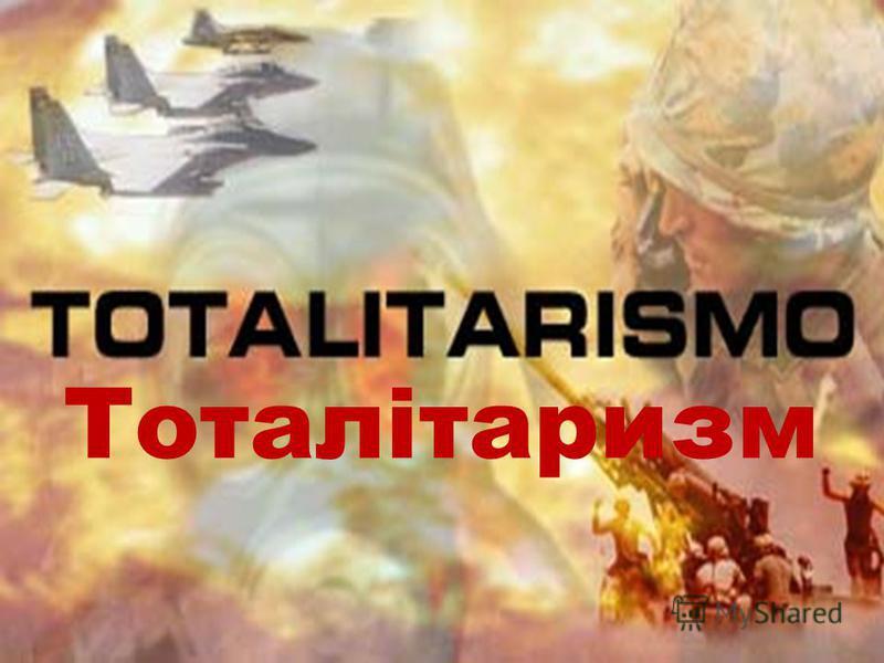 Тоталітаризм