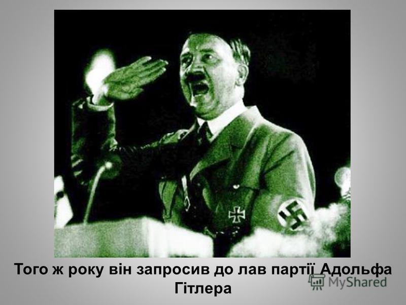 Того ж року він запросив до лав партії Адольфа Гітлера