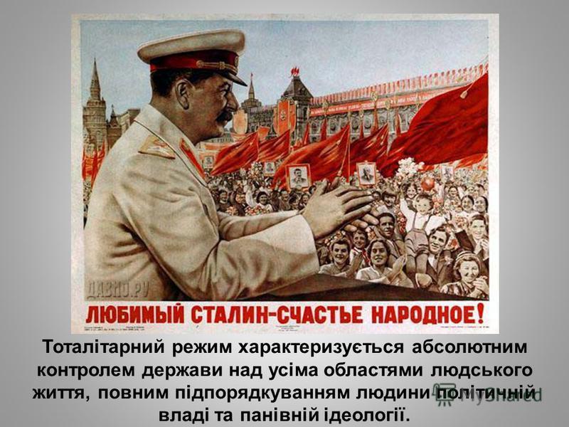 Тоталітарний режим характеризується абсолютним контролем держави над усіма областями людського життя, повним підпорядкуванням людини політичній владі та панівній ідеології.