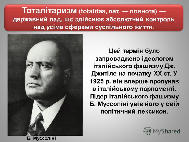 Цей термін було запроваджено ідеологом італійського фашизму Дж. Джитіле на початку ХХ ст. У 1925 р. він вперше пролунав в італійському парламенті. Лідер італійського фашизму Б. Муссоліні увів його у свій політичний лексикон. Тоталітаризм (totalitas,