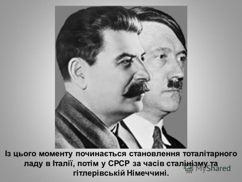 Із цього моменту починається становлення тоталітарного ладу в Італії, потім у СРСР за часів сталінізму та гітлерівській Німеччині.
