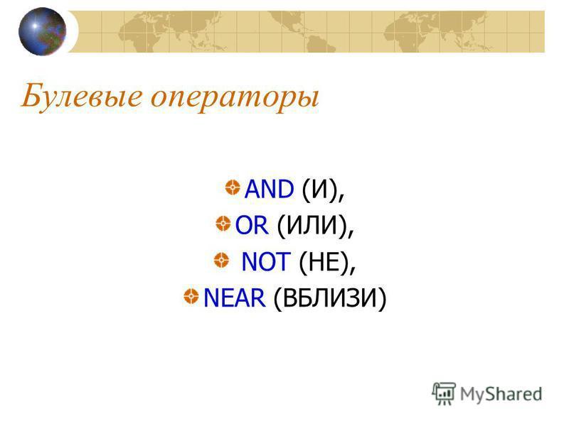 Булевые операторы AND (И), OR (ИЛИ), NOT (НЕ), NEAR (ВБЛИЗИ)