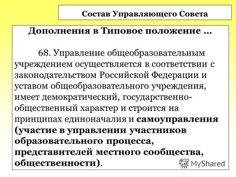 Состав Управляющего Совета Дополнения в Типовое положение … 68. Управление общеобразовательным учреждением осуществляется в соответствии с законодательством Российской Федерации и уставом общеобразовательного учреждения, имеет демократический, госуда