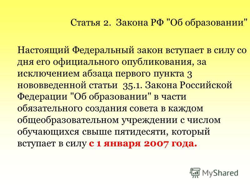 Статья 2. Закона РФ
