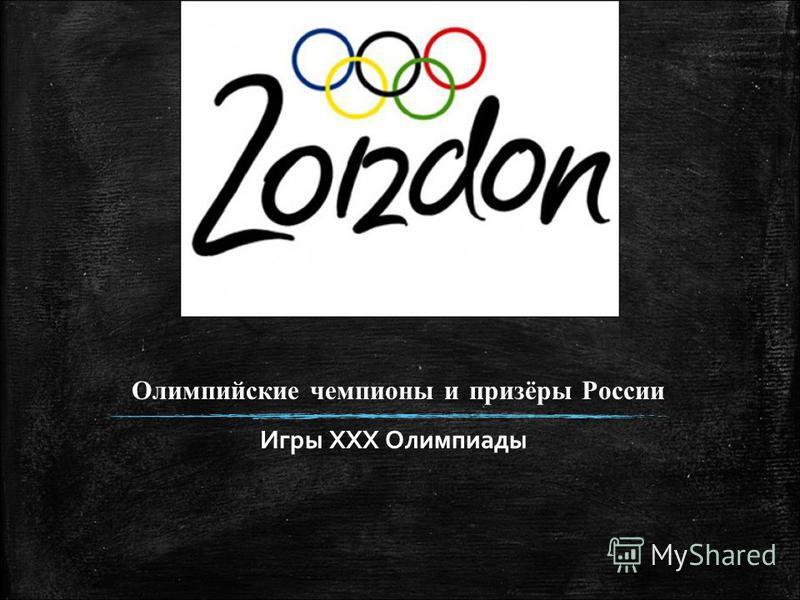 Олимпийские чемпионы и призёры России Игры XXX Олимпиады