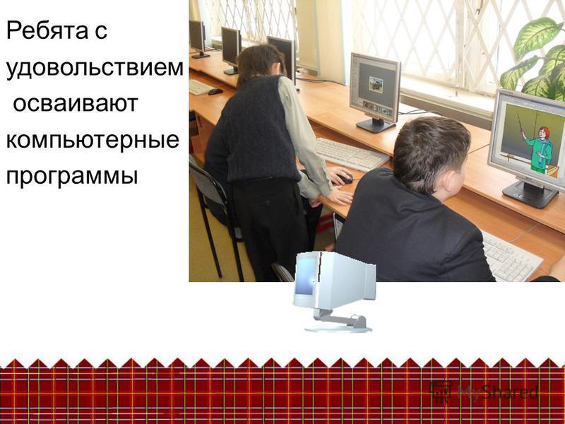Ребята с удовольствием осваивают компьютерные программы
