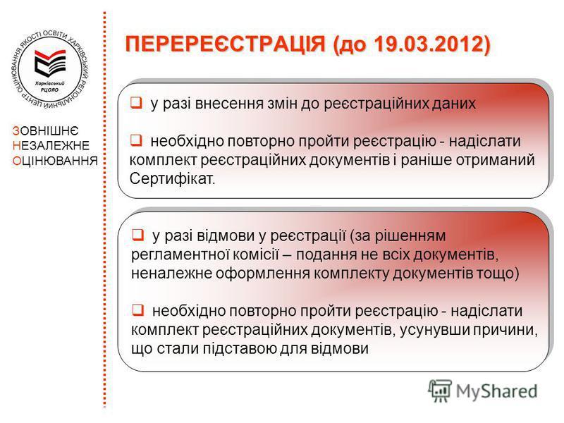 ПЕРЕРЕЄСТРАЦІЯ (до 19.03.2012) ЗОВНІШНЄ НЕЗАЛЕЖНЕ ОЦІНЮВАННЯ у разі відмови у реєстрації (за рішенням регламентної комісії – подання не всіх документів, неналежне оформлення комплекту документів тощо) необхідно повторно пройти реєстрацію - надіслати