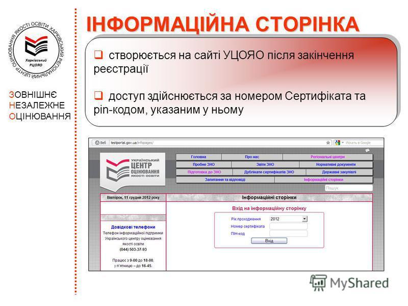 ІНФОРМАЦІЙНА СТОРІНКА створюється на сайті УЦОЯО після закінчення реєстрації доступ здійснюється за номером Сертифіката та pin-кодом, указаним у ньому створюється на сайті УЦОЯО після закінчення реєстрації доступ здійснюється за номером Сертифіката т