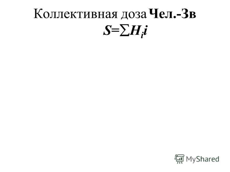 Коллективная доза Чел.-Зв S= H i i