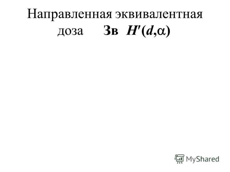 Направленная эквивалентная доза ЗвH (d, )