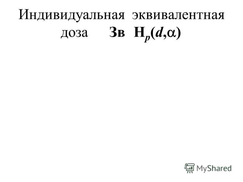 Индивидуальная эквивалентная доза ЗвH p (d, )