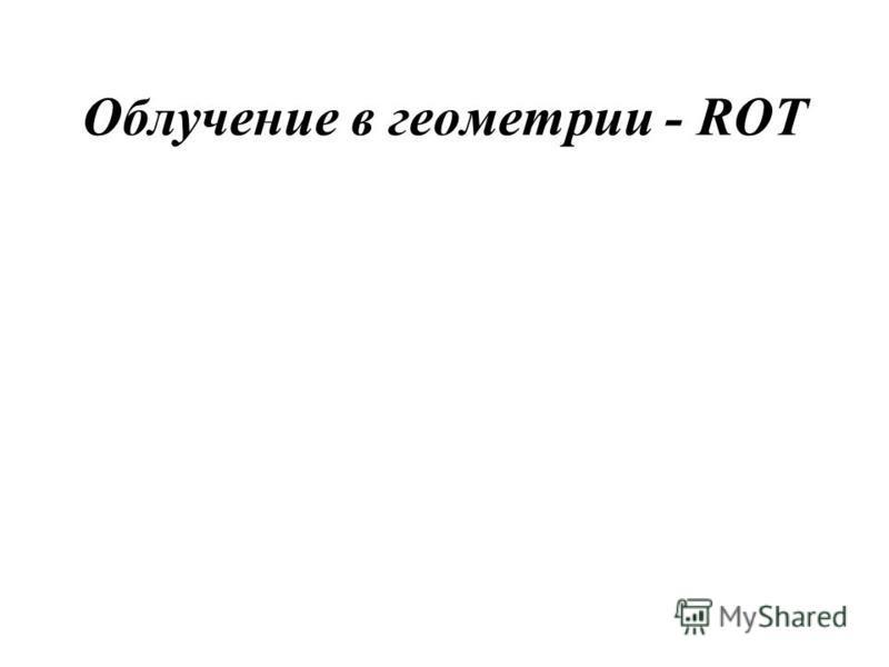 Облучение в геометрии - ROT