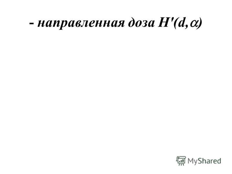 - направленная доза Н'(d, )