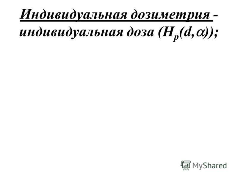 Индивидуальная дозиметрия - индивидуальная доза (Н р (d, ));