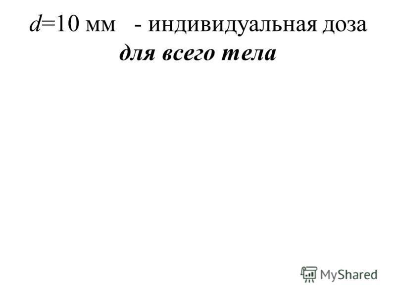 d=10 мм - индивидуальная доза для всего тела