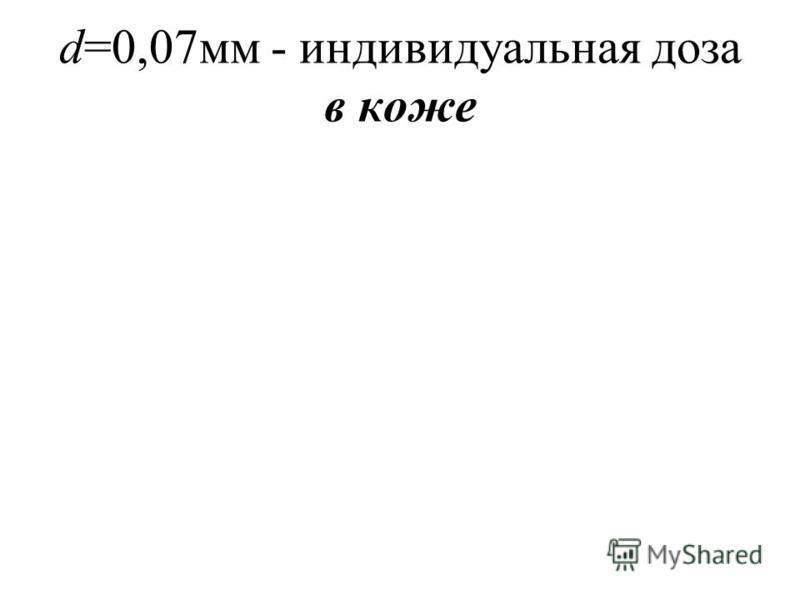 d=0,07 мм - индивидуальная доза в коже
