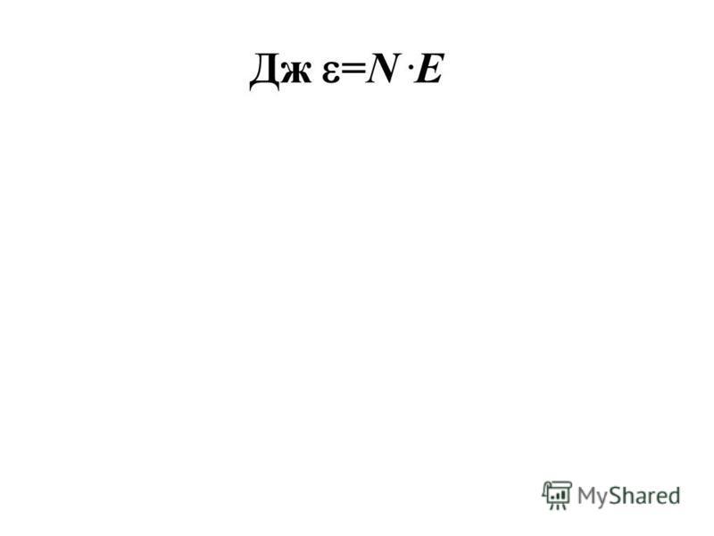 Дж =N. E