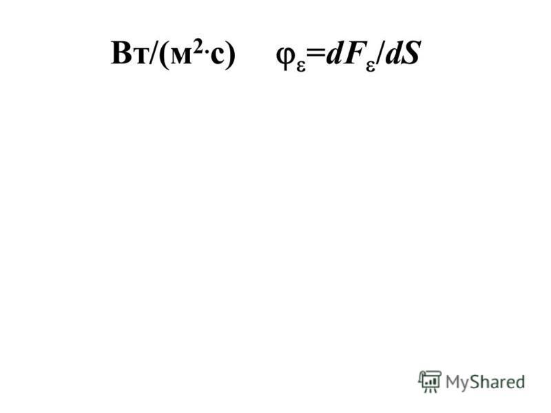 Вт/(м 2. с) =dF /dS