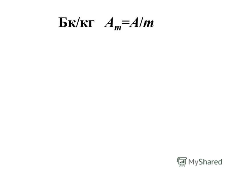 Бк/кгA m =A/m
