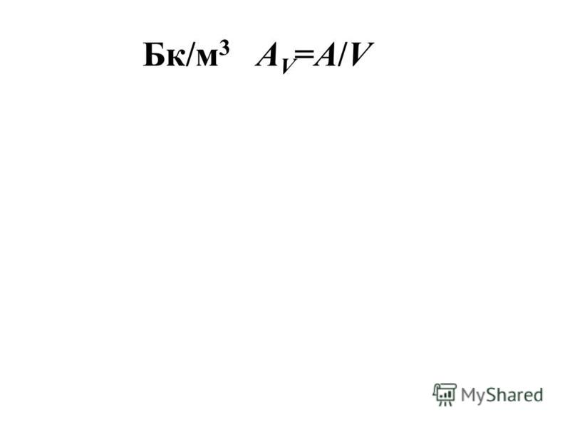 Бк/м 3 A V =A/V