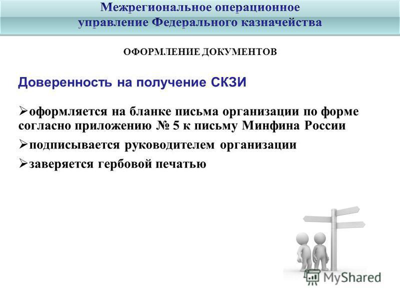 Доверенность на получение СКЗИ оформляется на бланке письма организации по форме согласно приложению 5 к письму Минфина России подписывается руководителем организации заверяется гербовой печатью ОФОРМЛЕНИЕ ДОКУМЕНТОВ