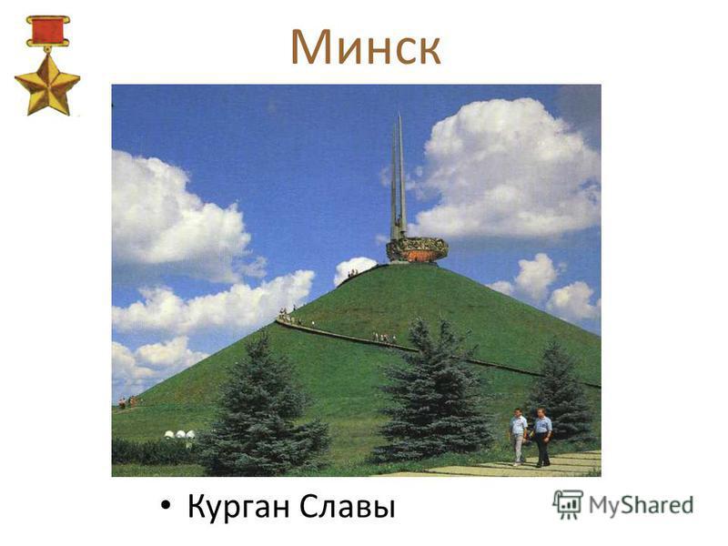 Минск Курган Славы