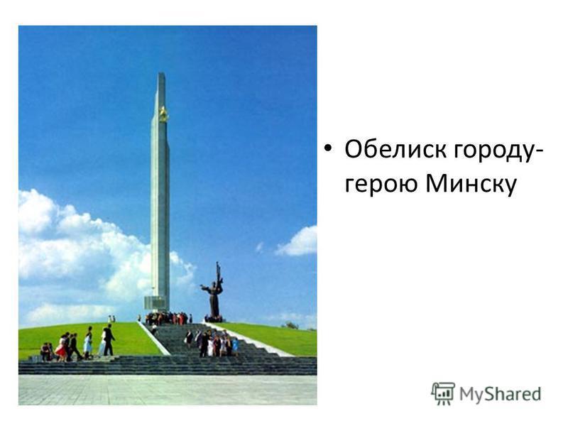 Обелиск городу- герою Минску
