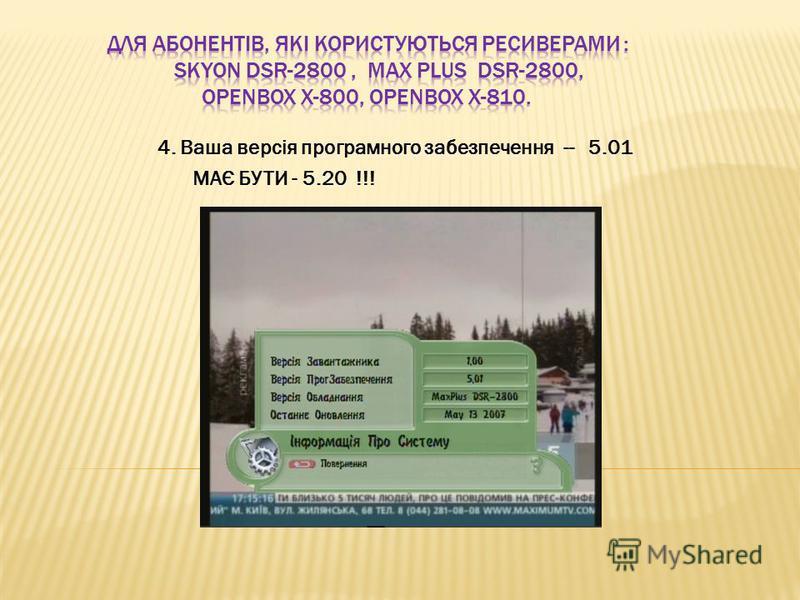 4. Ваша версія програмного забезпечення -- 5.01 МАЄ БУТИ - 5.20 !!!