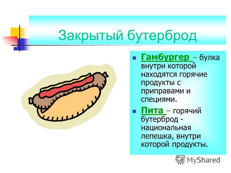 Закрытый бутерброд Гамбургер – булка внутри которой находятся горячие продукты с приправами и специями. Пита – горячий бутерброд - национальная лепешка, внутри которой продукты.