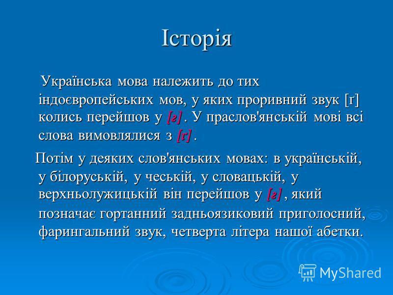 Історія Українська мова належить до тих індоєвропейських мов, у яких проривний звук [ґ] колись перейшов у [г]. У праслов'янській мові всі слова вимовлялися з [ґ]. Українська мова належить до тих індоєвропейських мов, у яких проривний звук [ґ] колись