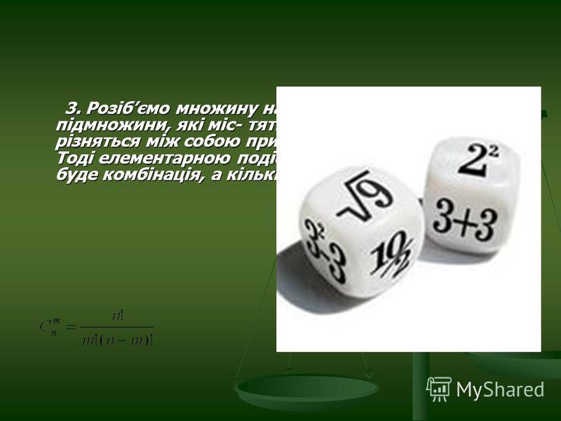 3. Розібємо множину на невпорядковані підмножини, які міс- тять по m ( ) m < n елементів і різняться між собою принаймні од- ним елементом. Тоді елементарною подією у цьому випробуванні буде комбінація, а кількість таких комбінацій 3. Розібємо множин