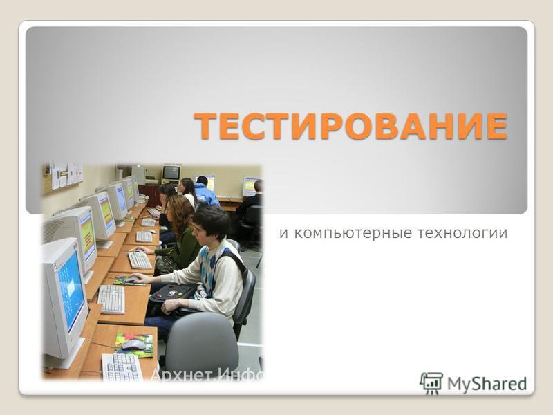 ТЕСТИРОВАНИЕ и компьютерные технологии
