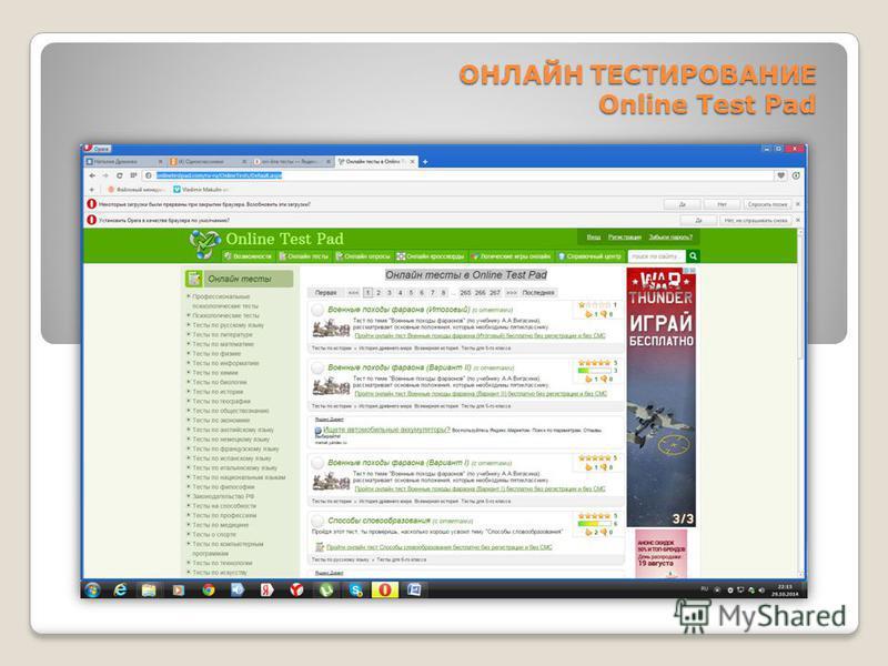 ОНЛАЙН ТЕСТИРОВАНИЕ Online Test Pad