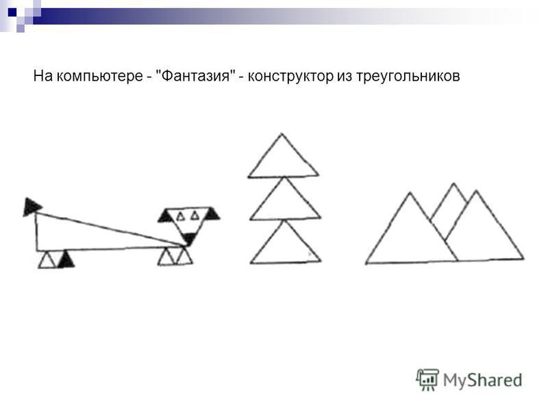 На компьютере - Фантазия - конструктор из треугольников
