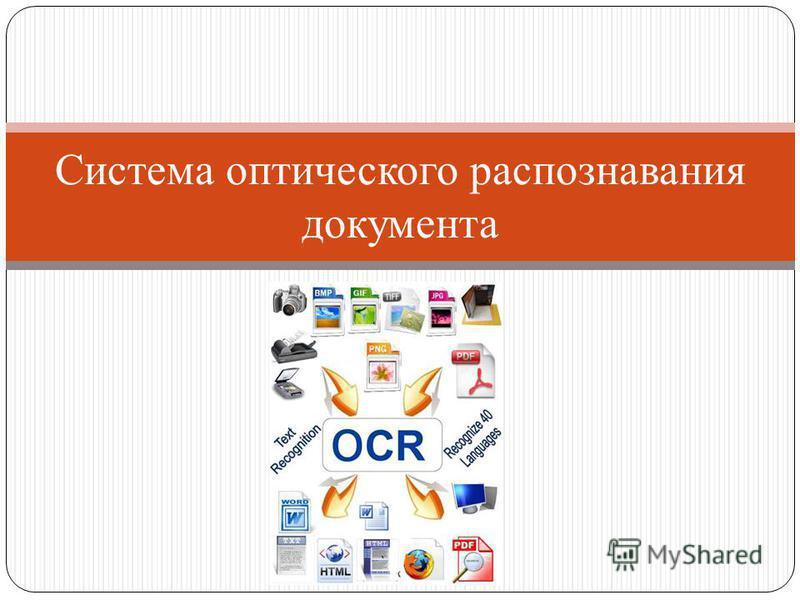 Система оптического распознавания документа