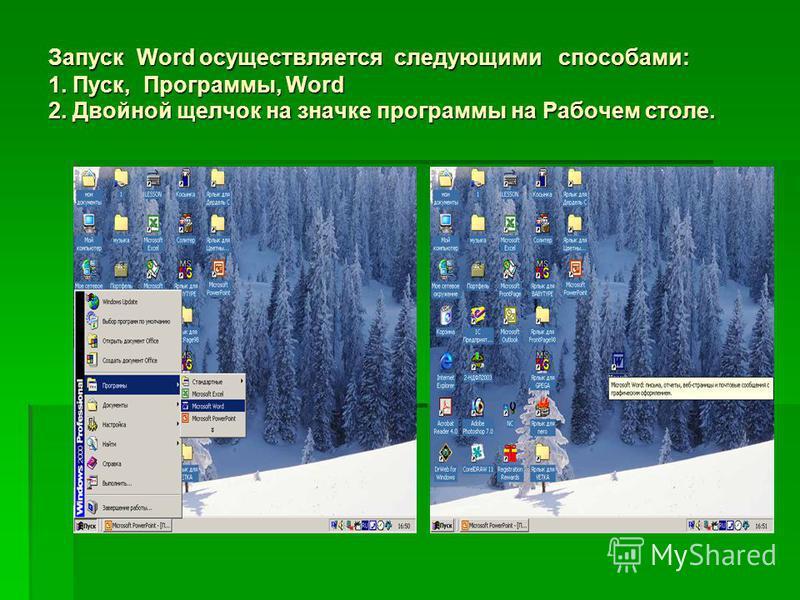 Запуск Word осуществляется следующими способами: 1. Пуск, Программы, Word 2. Двойной щелчок на значке программы на Рабочем столе.