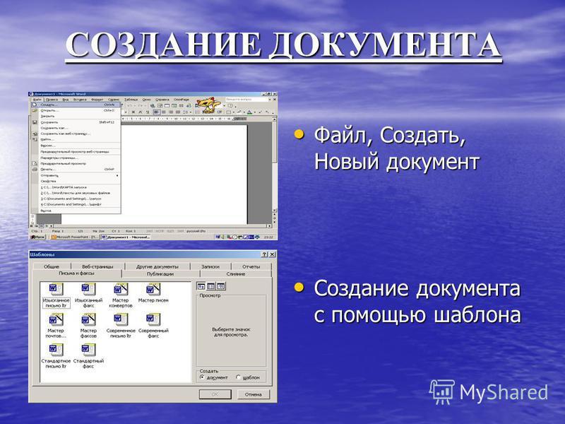 СОЗДАНИЕ ДОКУМЕНТА Файл, Создать, Новый документ Файл, Создать, Новый документ Создание документа с помощью шаблона Создание документа с помощью шаблона
