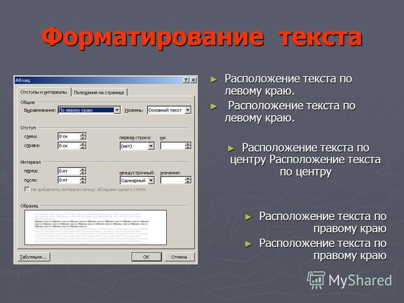 Форматирование текста Расположение текста по левому краю. Расположение текста по центру Расположение текста по центру Расположение текста по правому краю