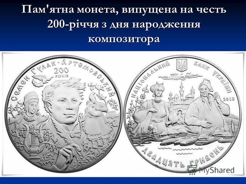 Пам'ятна монета, випущена на честь 200-річчя з дня народження композитора