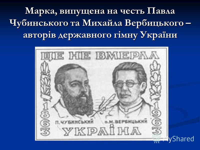 Марка, випущена на честь Павла Чубинського та Михайла Вербицького – авторів державного гімну України