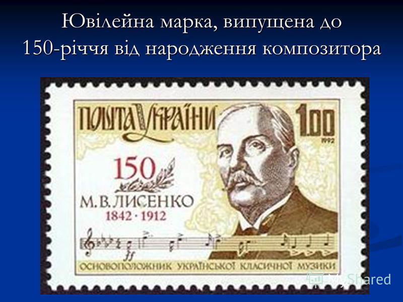 Ювілейна марка, випущена до 150-річчя від народження композитора